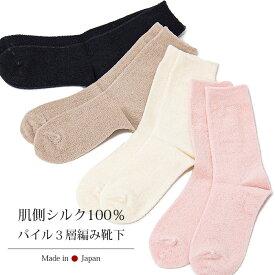 【安心の日本製】肌側シルク総パイル3層編み靴下【シルク靴下 シルクソックス 絹靴下 温活 冷え取りシルク 敏感肌】