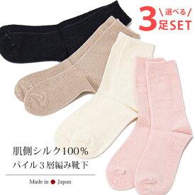 【安心の日本製】肌側シルク総パイル3層編み靴下 3足セット【シルク靴下 シルクソックス 絹靴下 温活 冷え取りシルク 敏感肌】