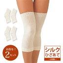 【お得な2セット】シルクサポーター膝用【日本製 ひざあて ひざサポーター シルクサポーター 薄手 温活 冷え取りシル…