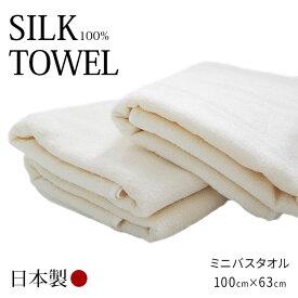 【シルクの部屋オリジナル】日本製 シルク100%ミニバスタオル【シルクタオル シルクバスタオル コンパクト かさばらない 高吸水 速乾 お肌に優しい 敏感肌 絹タオル】