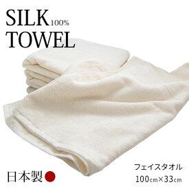 【シルクの部屋オリジナル】日本製 シルク100%フェイスタオル【シルクタオル コンパクト かさばらない 高吸水 速乾 お肌に優しい 敏感肌 絹タオル】