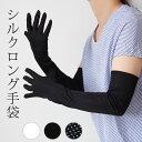 【シルク100%】シルク高級ロング手袋【シルク手袋 保湿手袋 UVケア おやすみ手袋 紫外線対策 ハンドケア スキンケア …