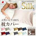 【こだわりの日本製シルク寝具】シルクサテン枕カバーSサイズ 35×50cm カンガルー式【19匁 シルク枕カバー シルクま…