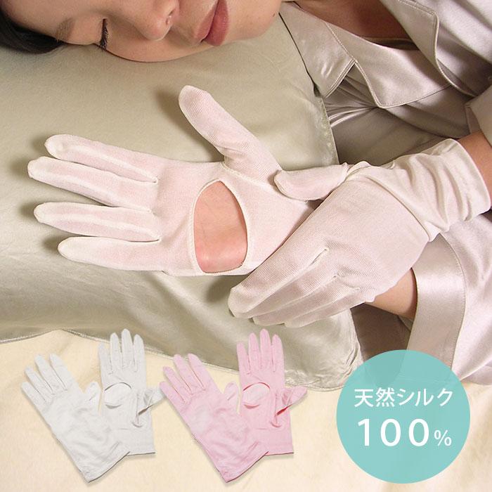 スマホ操作可!シルク寝ながら潤いハンドケア手袋【シルク手袋 シルク100% ハンドケア 保湿 敏感肌 手荒れ ネイルケア 眠活】