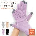 【スマホ対応】シルクコットンニット手袋【天然素材 シルク手袋 スマホ手袋 ハンドケア 保湿 あったか 防寒 温活 冷え…
