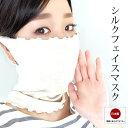日本製 シルクフェイスマスク【シルクマスク 保湿 風邪予防 スキンケア うるおい 乾燥肌 ネックウォーマー】