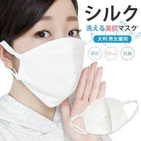 大判 シルク洗えるマスク【シルクマスク 美容 保湿 風邪予防 スキンケア うるおい 乾燥肌 白マスク おやすみマスク 布マスク 男女兼用】