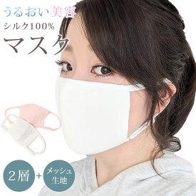 【シルク100%】シルクうるおい美容マスク【洗える シルクマスク 美容 保湿 風邪予防 スキンケア うるおい 乾燥肌 白マスク おやすみマスク 布マスク 男女兼用】
