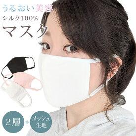 【シルク100%】シルクうるおい美容マスク【洗える シルクマスク 美容 保湿 風邪予防 スキンケア うるおい 乾燥肌 黒マスク おやすみマスク 布マスク 男女兼用】