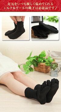 冷えとりシルク&ウール2足セット(5本指靴下・先丸靴下)冷え取り靴下シルク靴下シルク5本指冷えとり靴下