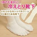 冷えとり5本指インナー シルク&ウール クワトロ 冷え取り靴下 シルク靴下 シルク5本指 冷えとり靴下 大法紡績 汗取りインナー