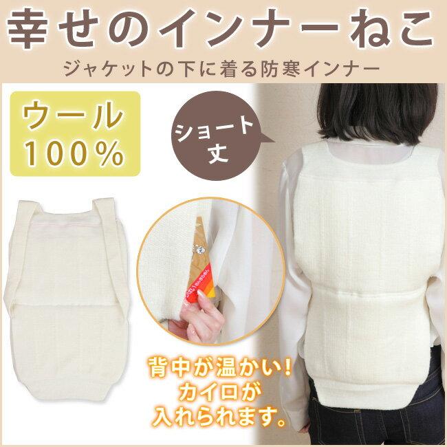 大法紡績 幸せのインナーねこ ウール100% ショート 汗取りインナー あったか 防寒着 ねこ 半纏 冬季限定