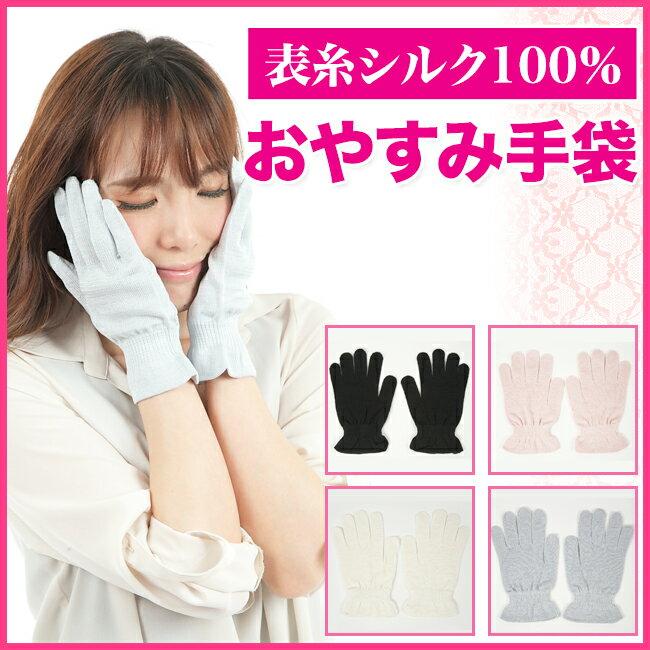 表糸 シルク100% おやすみ 手袋 4色 シルク レディース 手袋 シルク100%手袋 シルク100% 室内手袋 防寒 温かい 暖かい 日本製 冷えとり 冷え取り ひえとり 冷え性 対策 肌着 ハンドウォーマー 手荒れ インナー