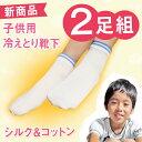 Socks_sumb_650s1