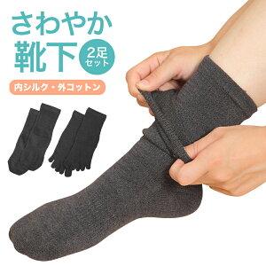 冷えとりシルク&コットン2足セット 5本指靴下・先丸靴...