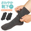 冷えとりシルク&コットン2足セット 絹 5本指靴下・先丸靴下 メンズ レディース 冷え取り靴下 シルク靴下 シルク 靴下 5本指 冷えとり…