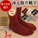 大法紡績 ほっとウォーキング シルク&ウール・リネン L・LLサイズ 冷え取り靴下 冷え取り シルク靴下 シルク 靴下 シ…