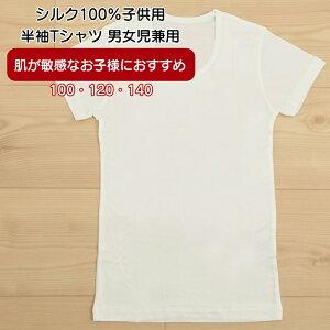 シルク100%子供用半袖Tシャツ 男女児兼用 シルク100% シルク 半袖 インナー フレンチ袖 シャツ 冷えとり 冷え取り ひえとり 冷え性 対策 肌着 汗取りインナー