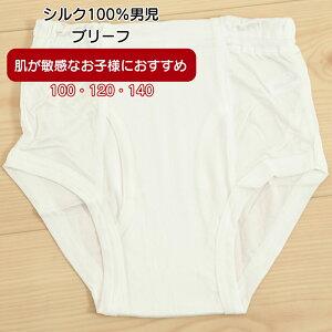 シルク100%男児ブリーフ シルク100% シルク 半袖 インナー フレンチ袖 シャツ 冷えとり 冷え取り ひえとり 冷え性 対策 肌着 汗取りインナー