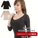 冷えとり8分袖ふわふわシャツ シルク&コットン レディース シルク シャツ シルク長袖シャツ シルク100% シルク 半袖 …
