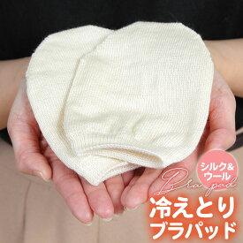 冷えとりブラパッド シルク&ウール ブラジャー 冷えとりブラジャー シルク100% シルク 半袖 インナー フレンチ袖 シャツ 冷えとり 冷え取り ひえとり 冷え性 対策 肌着 汗取りインナー ブラカップ パット 絹