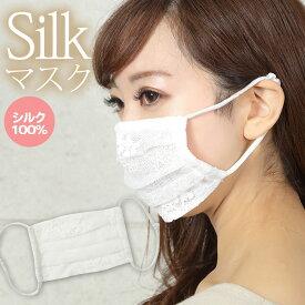 改良版 シルク100%メッシュ マスク ホワイト シルク レース シルク100% インナー 冷えとり 冷え取り 冷え性 肌着 おしゃれ 風邪 花粉 予防 乾燥 対策 のど うるおい しっとり 就寝用 おやすみ 敏感肌 おすすめ シルクマスク フェイスマスク 美肌 ウイルス 冷感 涼しい 布