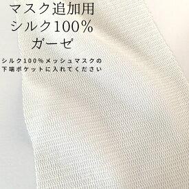 シルク100%メッシュマスク 用 追加シルクガーゼ シルク マスク シルク100% インナー 冷えとり 冷え取り 冷え性 対策 布 おしゃれ 風邪 花粉 予防 乾燥 生地 のど うるおい しっとり 就寝用 おやすみ 敏感肌 シルクマスク フェイスマスク 美肌 取替 シート 冷感