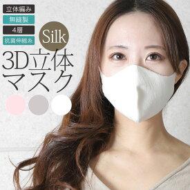 3D立体シルクマスク シルク マスク 4層 日本製 外出用 冷えとり 冷え取り 冷え性 対策 風邪 花粉 予防 乾燥 対策 のど うるおい しっとり 就寝用 おやすみ 敏感肌 おすすめ シルクマスク フェイスマスク 美肌 日本 洗える 冷感 抗菌 おしゃれ 布 レディース メンズ