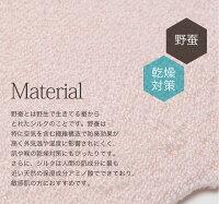 大法紡績セリシンマスクシルク&コットンシルクマスク夏日本製外出用冷えとり冷え取り野蚕ワイルドシルク生糸風邪花粉予防乾燥対策のどうるおいしっとり就寝用おやすみ敏感肌おすすめシルクマスクフェイスマスク美肌おしゃれ布日本洗える
