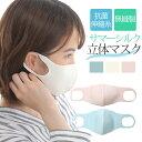 サマーシルク3D立体マスク シルク マスク 夏 野蚕 セリシン 生糸 4層 日本製 外出用 風邪 花粉 予防 乾燥 対策 のど うるおい しっとり…