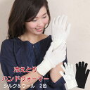 大法紡績 冷えとりハンドウォーマー シルク&ウール メンズ レディース シルク ウール 日本製 ハンドウォーマー 軍手 …