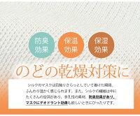 大法紡績肌にも耳にもやさしいマスクシルク&コットンシルクマスク4層日本製外出用冷えとり冷え取り冷え性対策風邪花粉予防乾燥対策のどうるおいしっとり就寝用おやすみ敏感肌おすすめシルクマスクフェイスマスク美肌おしゃれ布日本洗える