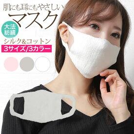 大法紡績 肌にも耳にもやさしいマスク シルク&コットン シルク マスク 4層 日本製 外出用 冷えとり 冷え取り 冷え性 対策 風邪 花粉 予防 乾燥 対策 のど うるおい しっとり 就寝用 おやすみ 敏感肌 おすすめ シルクマスク フェイスマスク 美肌 おしゃれ 布 日本 洗える