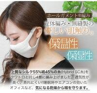 大法紡績肌にも耳にもやさしいマスクシルク&コットンシルクマスクインナー冷えとり冷え取り冷え性対策肌着汗取りインナー風邪花粉予防乾燥対策のどうるおいしっとり就寝用おやすみ敏感肌おすすめシルクマスクフェイスマスク美肌ウイルス