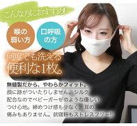 クシルク100%インナー冷えとり冷え取り冷え性対策肌着汗取りインナー風邪花粉予防乾燥対策のどうるおいしっとり就寝用おやすみ敏感肌おすすめシルクマスクフェイスマスク