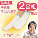 Socks sumb 2