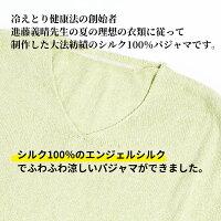 大法紡績冷えとりシルクパジャマシルク100%パジャマ母の日敬老シルクパジャマシルク100%パジャマシルク100%シルク長袖インナーシルクパジャマシャツ冷えとり冷え取り冷え性対策肌着汗取りインナー