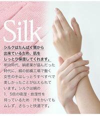 冷えとりスムース手袋シルク100%M-Lサイズシルクレディース手袋シルク100%手袋シルク100%室内手袋防寒温かい暖かい日本製冷えとり冷え取りひえとり冷え性対策肌着ハンドウォーマー手荒れインナー