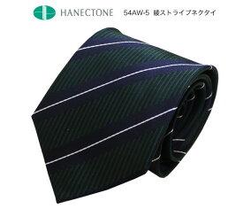 [ネコポス配送可][HANECTONE]54AW-5 男子 綾ストライプ スクールネクタイ / D.GREEN