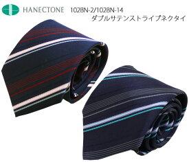 [ネコポス配送可][HANECTONE]ハネクトーン 男子ダブルサテンストライプスクールネクタイ / スクールネクタイ