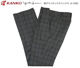 [Kanko]カンコー学生服 [youth line] ユース ライン / ワンタックスラックス / ブレザー用スラックス チェック柄 / 学生服・制服 / GRAY
