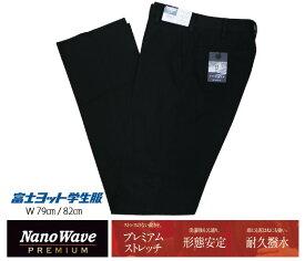 富士ヨット学生服 ナノウェーブプレミアム GTNP110B / 富士ヨット ズボン / スラックス / BLACK / W79 W82