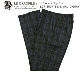 LE GRANFILE ルグランフィール LGF-SR04 スラックス / 学生服・制服 / ダークグレー / チャコールグレー / D.GRAY / SS/S/M/L