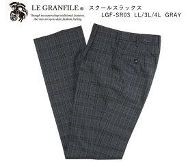 LE GRANFILE ルグランフィール スラックス LGF-SR03 / 学生服・制服 / グレー / GRAY / LL/3L/4L