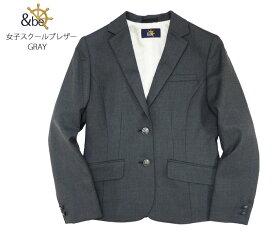 トンボ学生服[&be]アンビー スクールブレザー / 2つボタンシングルジャケット / GRAY