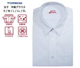 [TOMBOW]トンボ 女子 半袖 スクールシャツ / 半袖ブラウス / WHITE