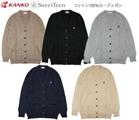 [Kanko]カンコー学生服 [Sweet Teen]スウィートティーン コットン100% スクールカーディガン