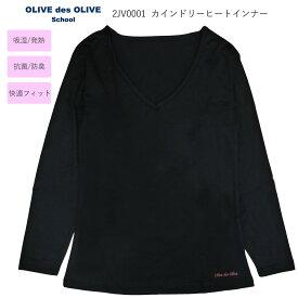 制服 インナー セーラー ヒート シンプル 黒 OLIVEdesOLIVE オリーブデオリーブ カインドリーヒートインナー 2JV0001 ネコポス配送可