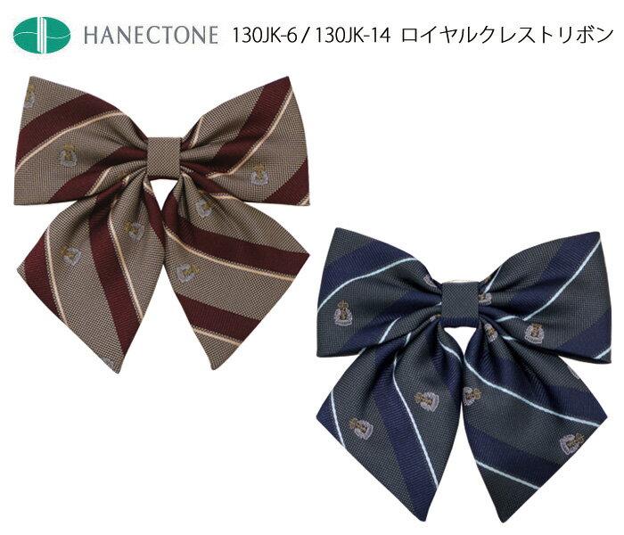 [ネコポス配送可][HANECTONE]ハネクトーン ロイヤルクレストスクールリボン 130JK-6 / 130JK-14