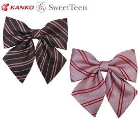 [ネコポス配送可][Kanko]カンコー学生服 Sweet Teen [スウィートティーン] スクールリボン